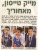 יום מכבי ישראל