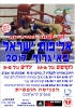 אליפות ישראל באיגרוף לקדטים - לוד 2017